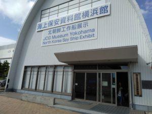 海上保安資料館横浜館入り口