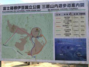 三原山内遊歩道案内図