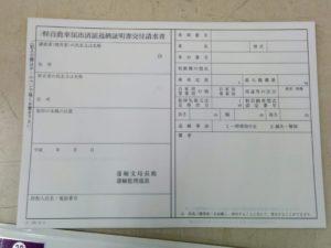 軽自動車届出済証返納証明書交付請求書
