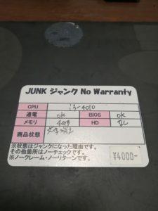 ジャンクX240