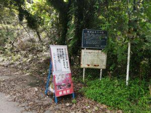 林道金谷元名線入口の表示
