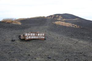 裏砂漠第一展望台