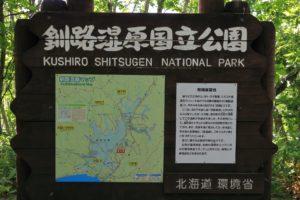 釧路湿原 地図
