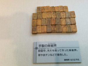 手作りの麻雀牌